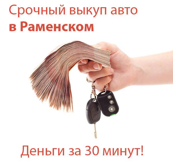 Срочный выкуп автомобилей в Раменском