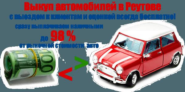 Автовыкуп в Реутове - дорого!