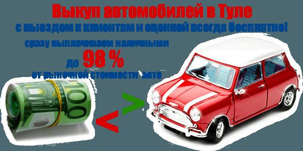 Выкуп авто в Туле - дорого!